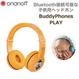 【在庫限り】子供用 Bluetooth ワイヤレス ヘッドホン ONANOFF オナノフ BuddyPhones バディホン Play Yellow かわいい ヘッドフォン ギフト プレゼント 【送料無料】【1年保証】