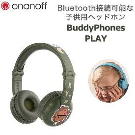 【在庫限り】子供用 Bluetooth ワイヤレス ヘッドホン ONANOFF オナノフ BuddyPhones バディホン Play Green かわいい ヘッドフォン ギフト プレゼント 【送料無料】【1年保証】