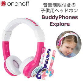 【在庫限り】ヘッドホン 子供用 ONANOFF オナノフ BuddyPhones バディホン Explore Pink ピンク ケーブル着脱可能タイプ かわいい キッズ ヘッドフォン ギフト プレゼント 【1年保証】【送料無料】