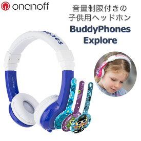 【在庫限り】ヘッドホン 子供用 ONANOFF オナノフ BuddyPhones バディホン Explore Blue ブルー ケーブル着脱可能タイプ かわいい キッズ ヘッドフォン ギフト プレゼント 【1年保証】【送料無料】