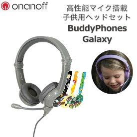 子供向け ゲーミング ヘッドセット ONANOFF オナノフ BuddyPhones バディホン Galaxy Grey キッズ 小型 マイク付き ヘッドホン テレワーク タブレット【送料無料】