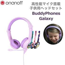 子供向け ゲーミング ヘッドセット ONANOFF オナノフ BuddyPhones バディホン Galaxy Purple キッズ 小型 マイク付き ヘッドホン テレワーク ヘッドホン タブレット【送料無料】