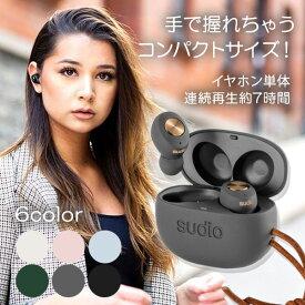 Bluetooth イヤホン 完全ワイヤレスイヤホン SUDIO スーディオ TOLV コッパー【SD-0048】【送料無料】 高音質 フルワイヤレス 両耳 左右分離型 Bluetooth カナル イヤフォン 【1年保証】