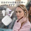 ノイズキャンセリング フルワイヤレス イヤホン SUDIO スーディオ ETT ホワイト【SD-0085】 Bluetooth ワイヤレス ノイキャン 外音取り込み ブルートゥース 【送料無料】