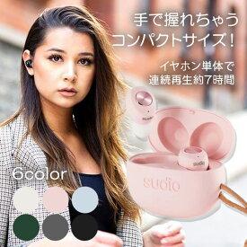 Bluetooth イヤホン 完全ワイヤレスイヤホン SUDIO スーディオ TOLV PINK【SD-0047】 【送料無料】 高音質 フルワイヤレス 両耳 左右分離型 Bluetooth カナル イヤフォン 【1年保証】