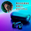 完全ワイヤレス イヤホン Razer レイザー Hammerhead True Wireless ワイヤレス Bluetooth マイク付き イヤホン ゲー…
