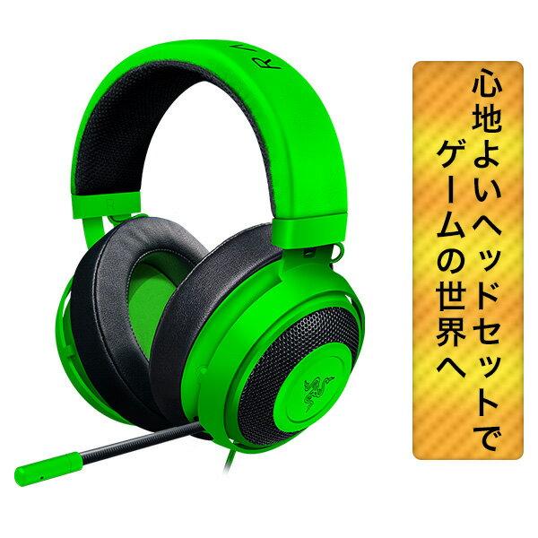 【在庫限り】 ゲーミングヘッドセット Razer レイザー Kraken Pro V2 Green Oval (RZ04-02050600-R3M1) PC PS4 Xbox One対応 【1年保証】 【送料無料】