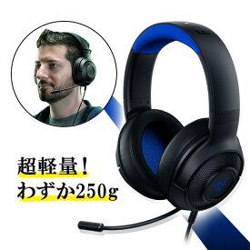 ゲーミングヘッドセット Razer レイザー Kraken X for Console PS4 マイク付き ボイスチャット 【送料無料】