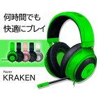 ゲーミングヘッドセット Razer レイザー Kraken Green 【RZ04-02830200-R3M1】 PC PS4 Xbox One対応 人気 ボイスチャット マイク付き ヘッドホン テレワーク スカイプ オンライン会議 【2年保証】【送料無料】