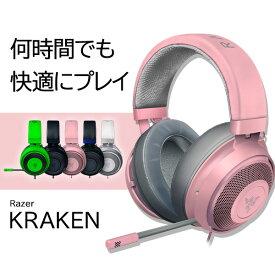 ゲーミングヘッドセット Razer レイザー Kraken Quartz Pink PC PS4 Xbox One対応 ヘッドセット 人気 ボイスチャット マイク付き ヘッドホン オンライン会議 【2年保証】【送料無料】