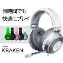 ゲーミングヘッドセット Razer レイザー Razer Kraken Mercury White 【RZ04-02830400-R3M1】 PC/PS4/Xbox One対応 マ…