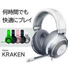ゲーミングヘッドセット Razer レイザー Razer Kraken Mercury White 【RZ04-02830400-R3M1】 PC/PS4/Xbox One対応 マイク付き ヘッドホン オンライン会議 【2年保証】【送料無料】