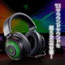Razer レイザー Kraken Ultimate 7.1【RZ04-03180100-R3M1】PC対応 USB接続 7.1chサラウンド ゲーミングヘッドセット …