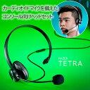 マイク付き ヘッドホン Razer レイザー Tetra【RZ04-02920100-R3M1】PC Xbox One PS4 Nintendo Switch モバイルデバイ…