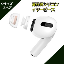 AirPods Pro用 イヤーチップ SpinFit CP1025-S 2ペア イヤーピース シリコン Airpods Pro スピンフィット