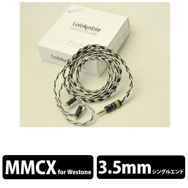 【お取り寄せ】Labkable(ラブケーブル) Silver Shadow Westone MMCX(8芯)1.2m【送料無料】