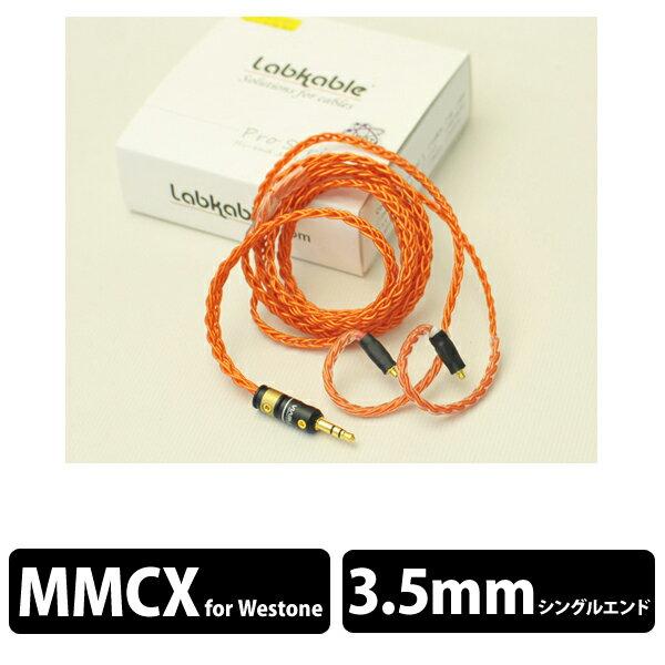 【お取り寄せ】Labkable(ラブケーブル) Orange Road Westone MMCX(8芯)1.2m【送料無料】