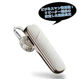 イヤホン Bluetooth 片耳 通話用 Plantronics プラントロニクス Explorer 500 ホワイト 【1年保証】 【送料無料】
