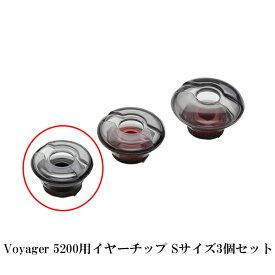 Plantronics プラントロニクス Voyager 5200用ソフトイヤージェルチップ Sサイズ3個セット