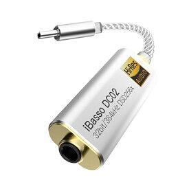 (次回納期未定) iBasso Audio アイバッソオーディオ iBasso Audio DC02【3.5mmステレオ端子仕様】 【送料無料】