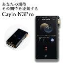 Cayin カイン N3Pro プレイヤー DAP デュアルDAC 真空管 ストリーミング対応 軽量 コンパクト 【送料無料】