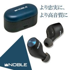 完全ワイヤレスイヤホン Noble audio FALCON 【NOB-FALCON】マイク付き イヤホン Bluetooth 完全独立型 フルワイヤレスイヤホン 防水 IPX7 【送料無料】