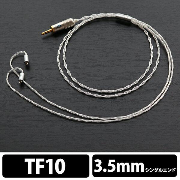 【ポイント10倍】 Song's-Audio ソングスオーディオ Galaxy Pro - TF (3.5mmステレオミニ / UE TF10Pro用) 【送料無料】
