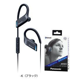 【お取り寄せ】 Panasonic パナソニック RP-BTS55 ブラック 【RP-BTS55-K】 イヤホン スポーツ向け イヤフォン 【送料無料】 【1年保証】