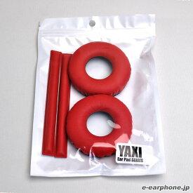 YAXI ヤクシー イヤーパッド for HD25 レザー/レッド CPAD-HD25LTHRED SENNHEISER(ゼンハイザー)用イヤパッド 【送料無料】
