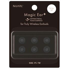 NUARL Magic Ear+ For TWE (Sサイズ 3ペア) 【NME-PS-TW-S】 イヤーピース ヌアール 抗菌素材 ウレタン フォームタイプ