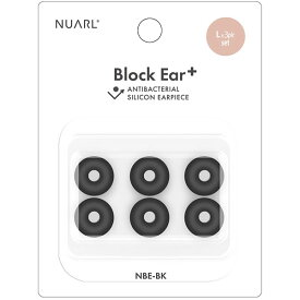 NUARL Block Ear+ (Lサイズ 3ペア) 【NBE-BK-L】 イヤーピース ヌアール 抗菌素材 シリコン