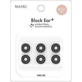 NUARL Block Ear+ (MSサイズ 3ペア) 【NBE-BK-MS】 イヤーピース ヌアール 抗菌素材 シリコン