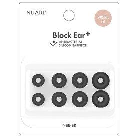 NUARL Block Ear+ (S/MS/M/L 各1ペア) 【NBE-BK】 イヤーピース ヌアール 抗菌素材 シリコン