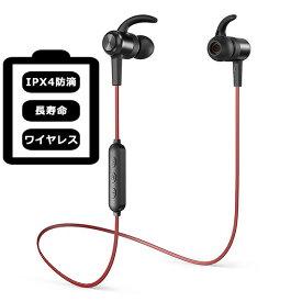 ワイヤレスイヤホン TaoTronics タオトロニクス TT-BH026 レッド IPX4 軽量 iPhone 通話 防水 両耳 Bluetooth ブルートゥース マグネット式 ネックレス 最安値 ギフト【1年保証】 【送料無料】