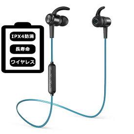 ワイヤレスイヤホン TaoTronics タオトロニクス TT-BH026 ブルー IPX4 軽量 iPhone 通話 防水 両耳 Bluetooth ブルートゥース マグネット式 ネックレス 最安値 ギフト 【1年保証】 【送料無料】
