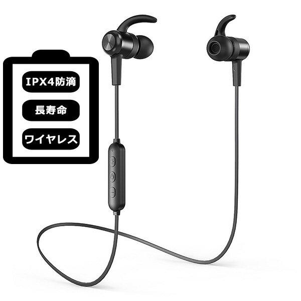 ワイヤレスイヤホン TaoTronics タオトロニクス TT-BH026 ブラック IPX4 軽量 iPhone 通話 防水 両耳 Bluetooth ブルートゥース マグネット式 ネックレス 最安値 父の日 ギフト プレゼント 【1年保証】【送料無料】