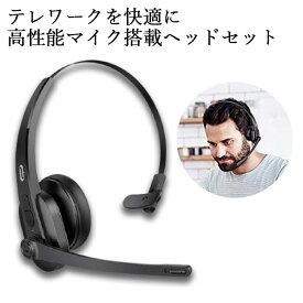 TaoTronics TT-BH041 Bluetooth ワイヤレス ヘッドセット マイク付き テレワーク モノラル ゲーミング 【送料無料】