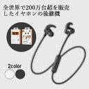 防水 Bluetooth ワイヤレス イヤホン TaoTronics タオトロニクス TT-BH07 MK2 ブルートゥース マイク付き IPX5 大容量…