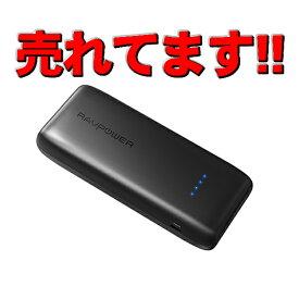 【在庫限り】 RAVPower(ラブパワー) RP-PB061 12000mAh モバイルバッテリーブラック( 大容量 コンパクト 軽量236g 急速充電 USB 2ポート )【iSmart2.0機能搭載】 iPhone / iPad / Android等対応 【1年保証】