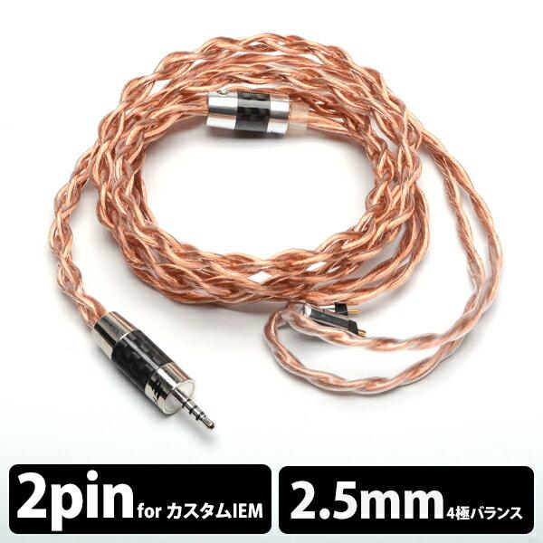 EFFECT AUDIO エフェクトオーディオ AresII cable(2Pin to 2.5mm Balanced)【送料無料】【2.5mmバランスプラグ / カスタムIEM 2Pin】2Pinタイプ端子用リケーブル