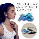 qdc NEPTUNE BTX 【QDC-6929】 高音質 カナル型 Bluetooth ワイヤレス イヤホン イヤフォン【送料無料】【1年保証】