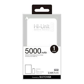 ALPEX アルペックス Hi-Unit HSE-MO5000 ホワイト 5000mAh モバイルバッテリー コンパクト 小型 iPhone / iPad / Galaxy / Xperia / タブレット / ゲーム機 等対応 【1年保証】