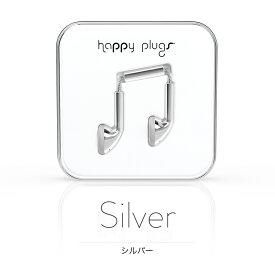 HAPPY PLUGS EARBUD SILVER 【7735】 おしゃれ かわいい インナーイヤー型 オープン型 耳が痛くない イヤホン