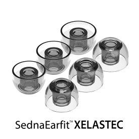 AZLA SednaEarfit XELASTEC MS/M/MLサイズ各1ペア 【AZL-XELASTEC-SET-M】 イヤーピース