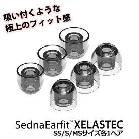 新感覚 フィット感抜群 イヤーピース AZLA SednaEarfit XELASTEC SS/S/MSサイズ各1ペア 【AZL-XELASTEC-SET-S】 イヤーチップ