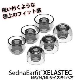 新感覚 フィット感抜群 イヤーピース AZLA SednaEarfit XELASTEC MS/M/MLサイズ各1ペア 【AZL-XELASTEC-SET-M】 イヤーチップ