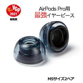 AirPodsPro用 イヤーチップ AZLA SednaEarfit XELASTEC AirPods Pro用イヤーピース MSサイズ2ペア【AZL-XELASTEC-APP-MS】