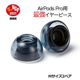 AirPodsPro用 イヤーチップ AZLA SednaEarfit XELASTEC AirPods Pro用イヤーピース Mサイズ2ペア【AZL-XELASTEC-APP-M】