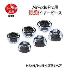 AirPodsPro用 イヤーチップ AZLA SednaEarfit XELASTEC AirPods Pro用イヤーピース MS/M/MLサイズ各1ペア【AZL-XELASTEC-APP-SET-M】