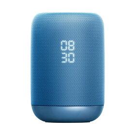 【在庫限り】スマートスピーカー SONY ソニー LF-S50G LC ブルー 防水 Bluetooth ワイヤレススピーカー 【送料無料】 AIスピーカー Googleアシスタント対応 ギフト プレゼント 【1年保証】